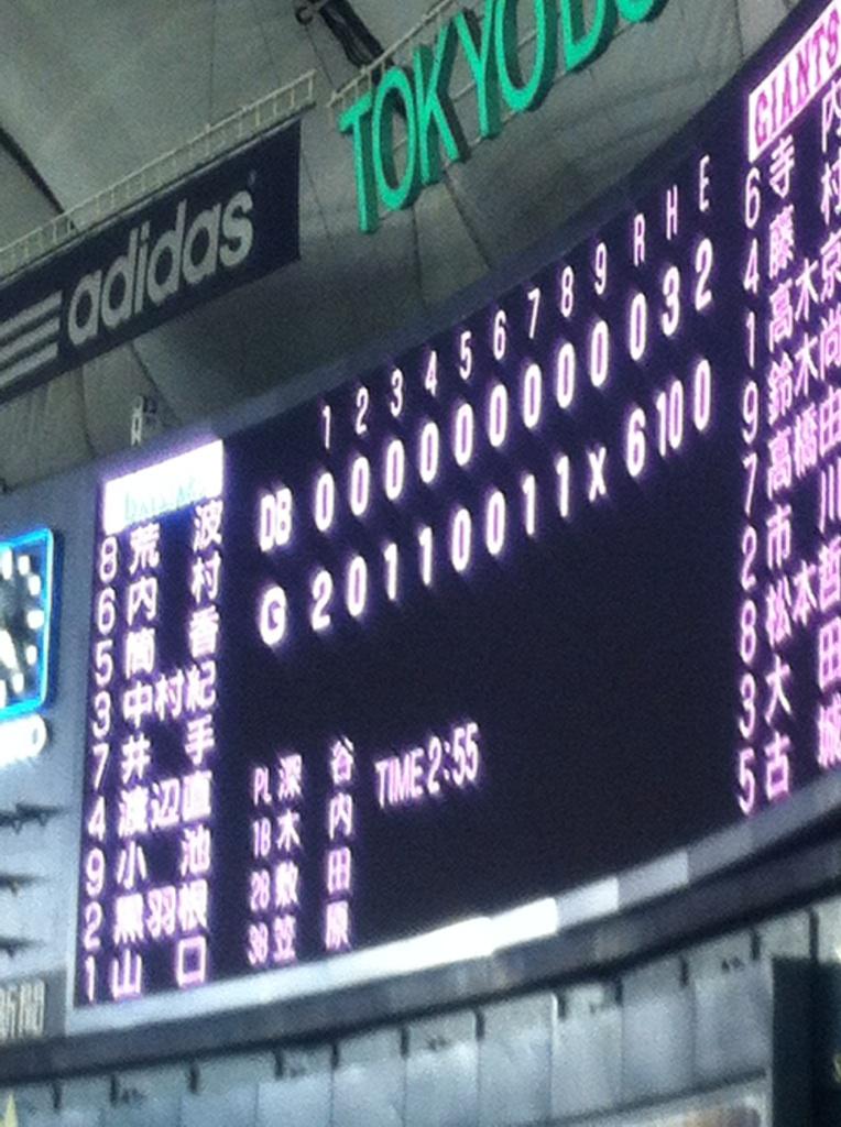 横浜DeNA(東京)◯6-0 順位通りの試合