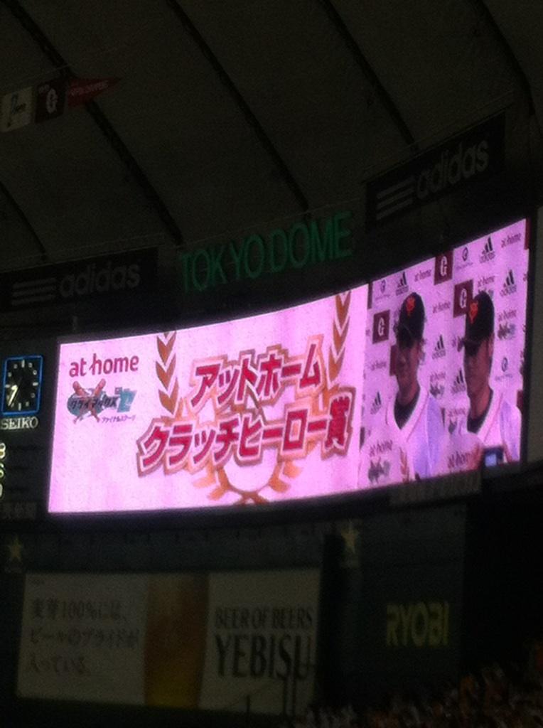 CS広島(東京)○3-0 痛烈な一撃と新人の完封