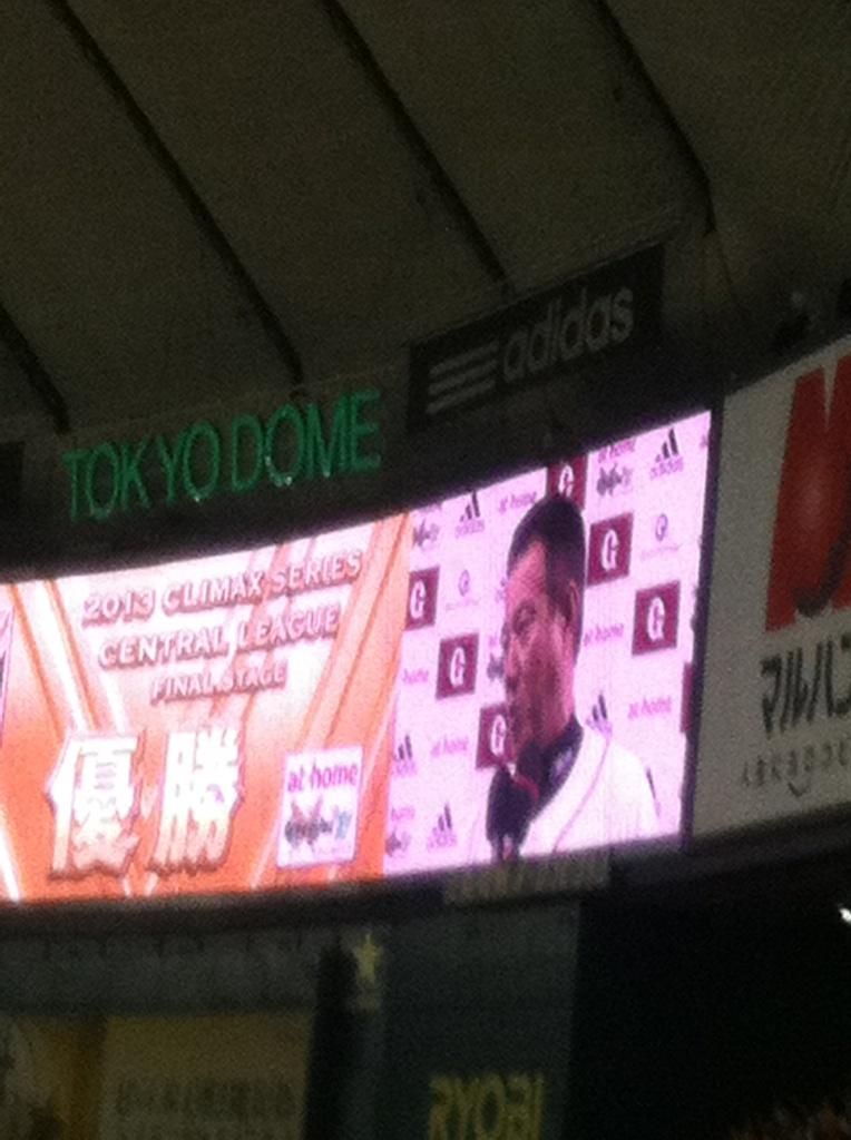 CS広島(東京)○3-1 あと四勝