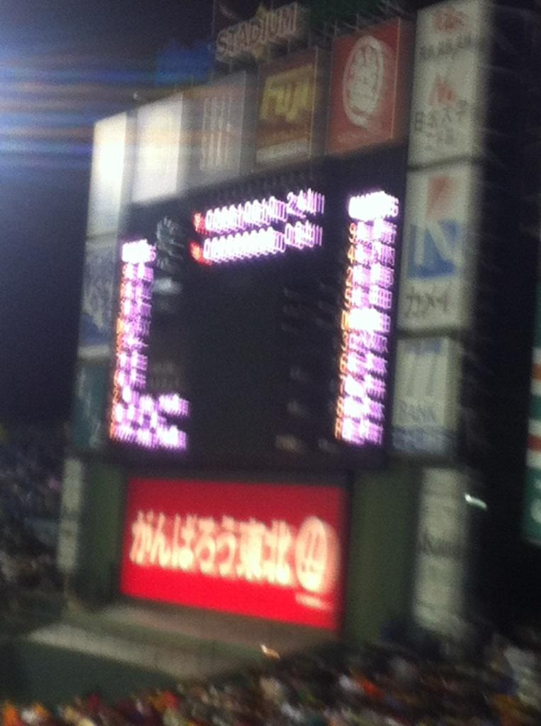 日本シリーズ2013楽天(Kスタ)◯2-0 ツキは我々にあり