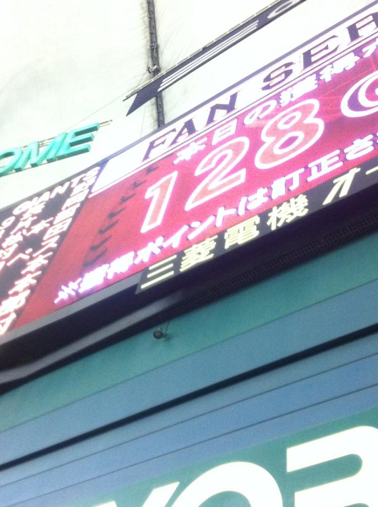 広島(東京)○4-2 時代を担う人達