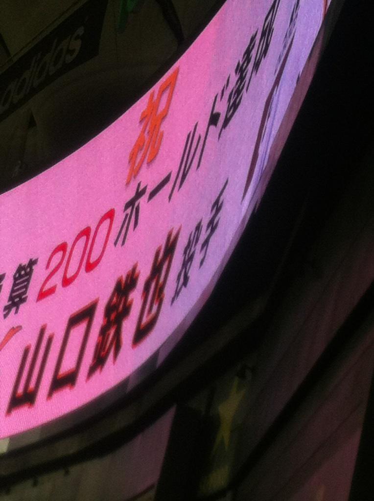 西武(東京)○4×-3 ハピネス