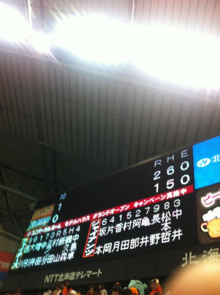 日本ハム(札幌)◯2-1 ヤッsaaaan!!!
