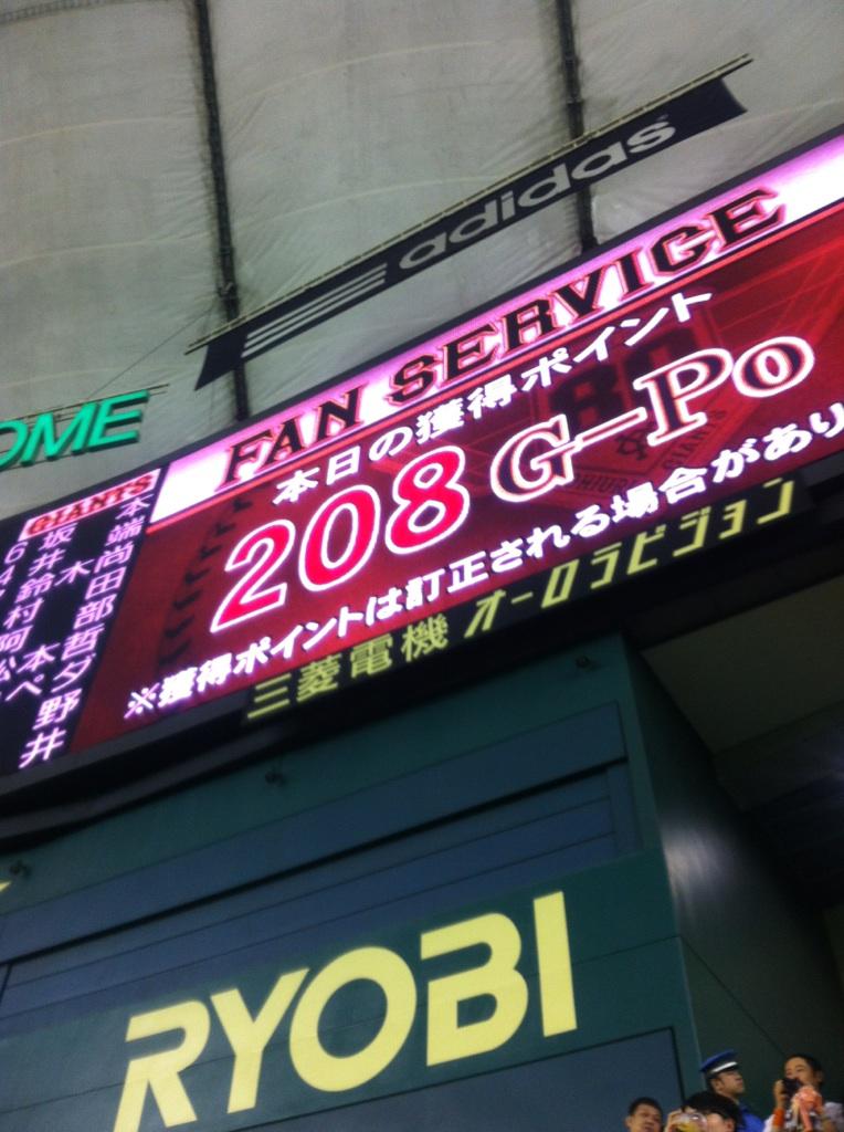 オリックス(東京)○8-0 7番の日に7連勝