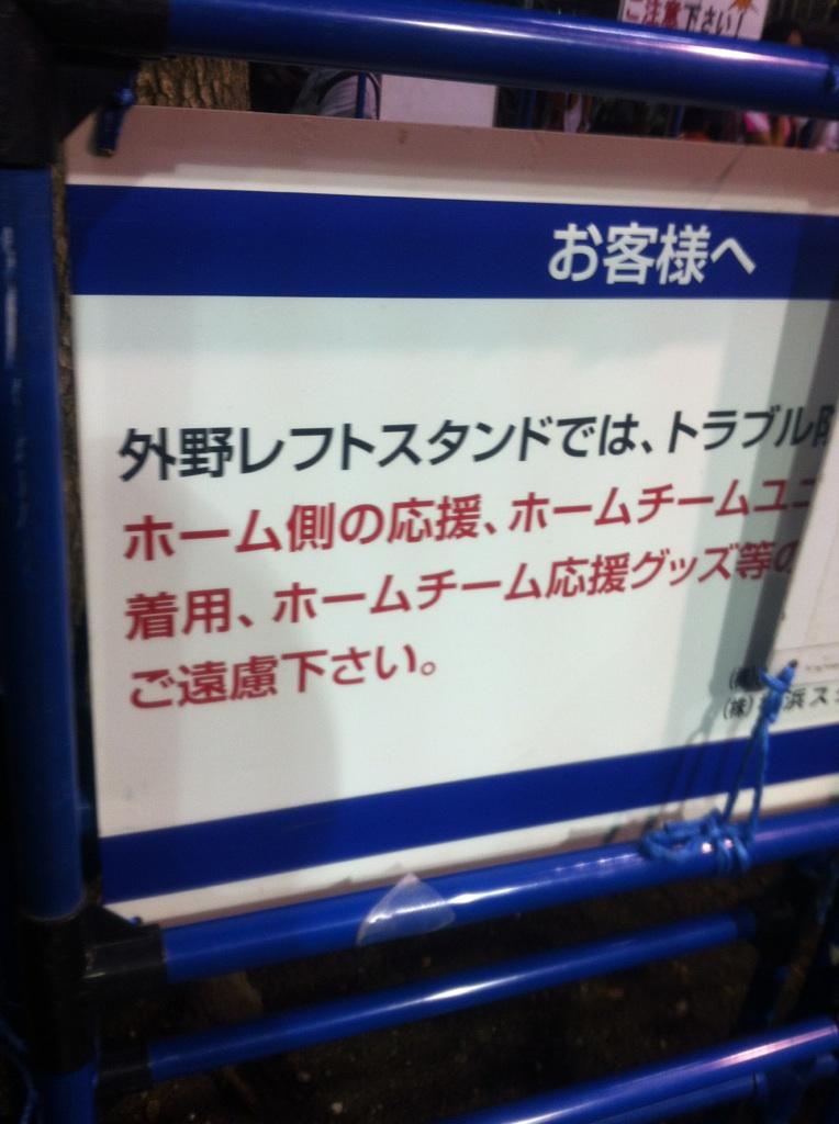 DeNA(横浜)●3-5 姿勢の問題