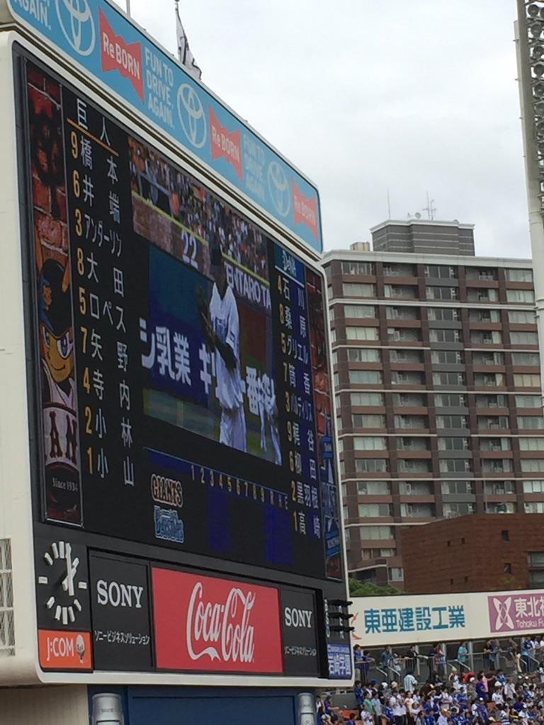 DeNA(横浜)●5-7 お疲れ様です