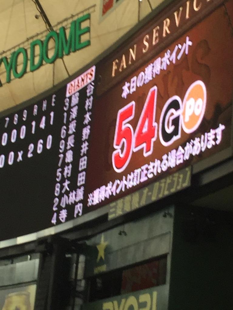 阪神(東京)◯2-1 どうにかこうにか
