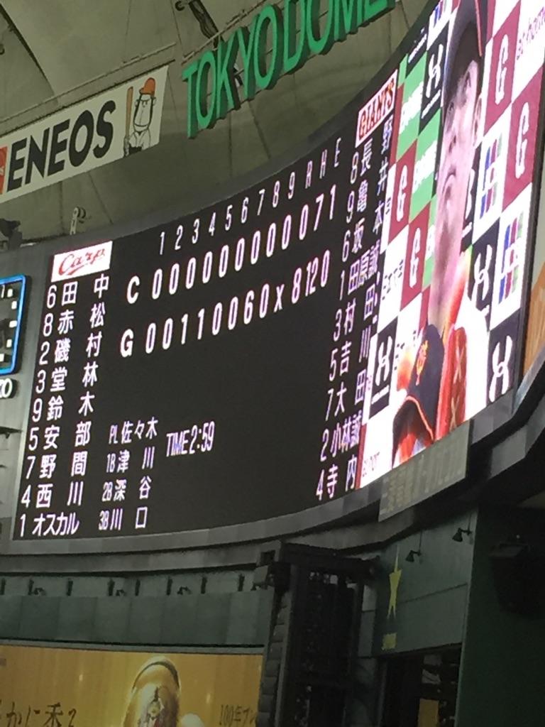 広島(東京)○8-0 戦いは始まっている