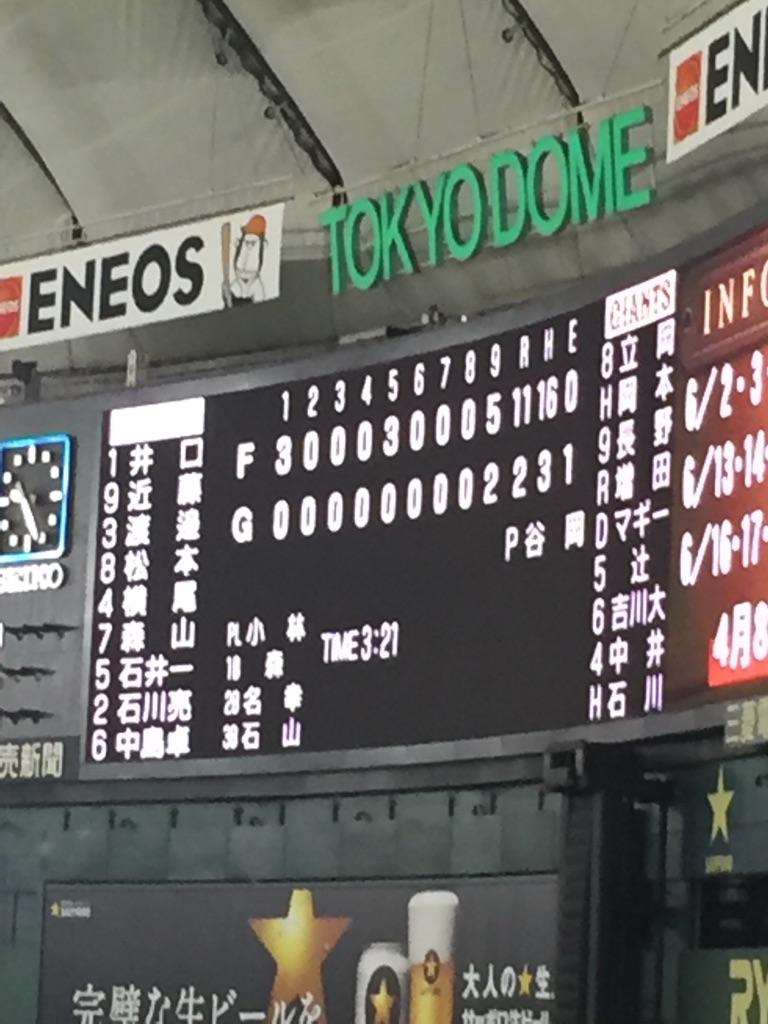 日本ハム(東京)●2-11 やっぱり野球はホームランよのう