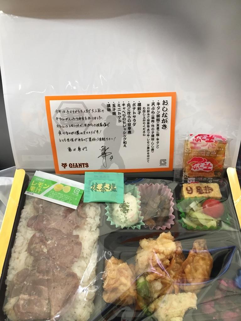 中日(東京)◯6-3 安定のスイープ