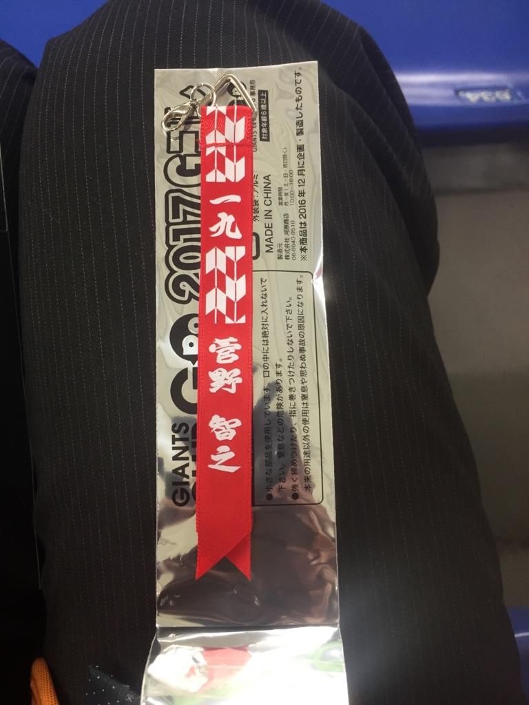 広島(東京)●5-9 3回目のおかわり