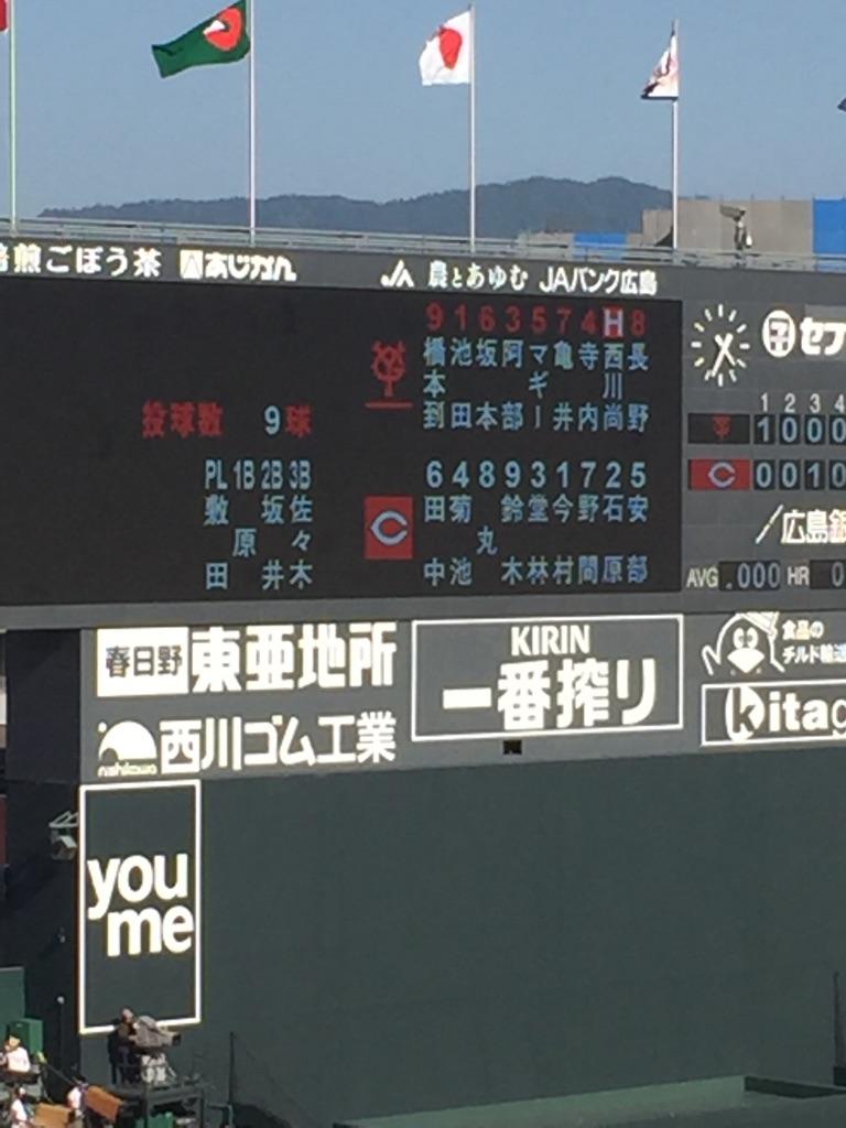 広島(MAZDA)●1-8 乗り越えなければならない壁