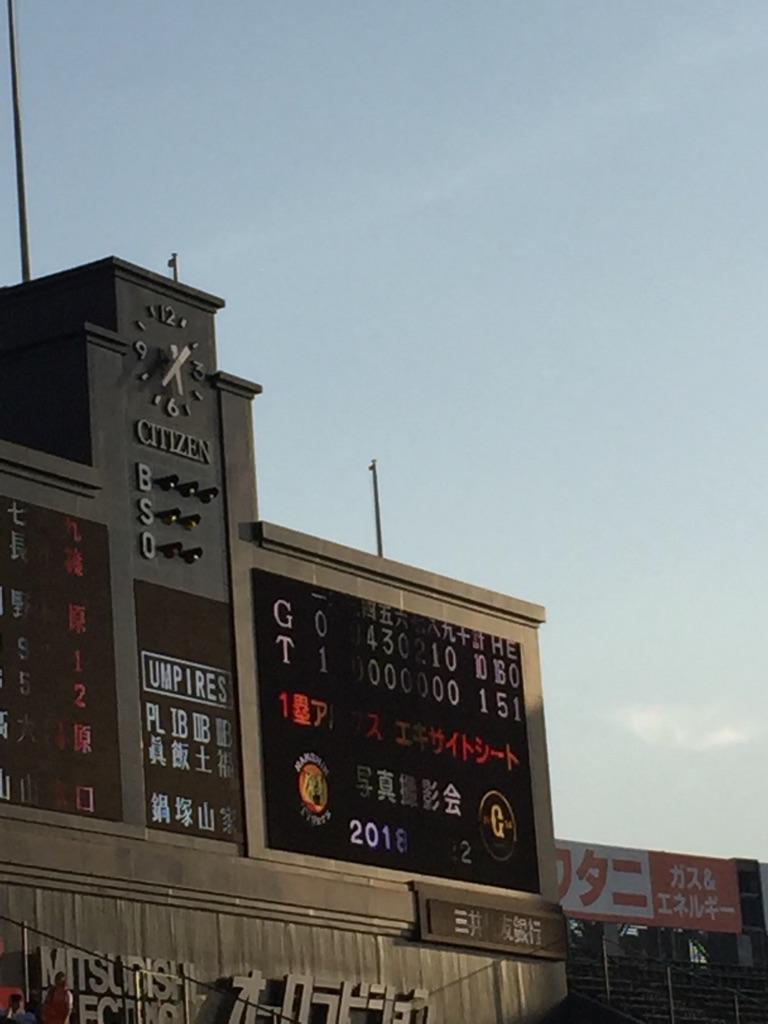阪神(甲子園)◯10-1 完勝でビジタースイープ