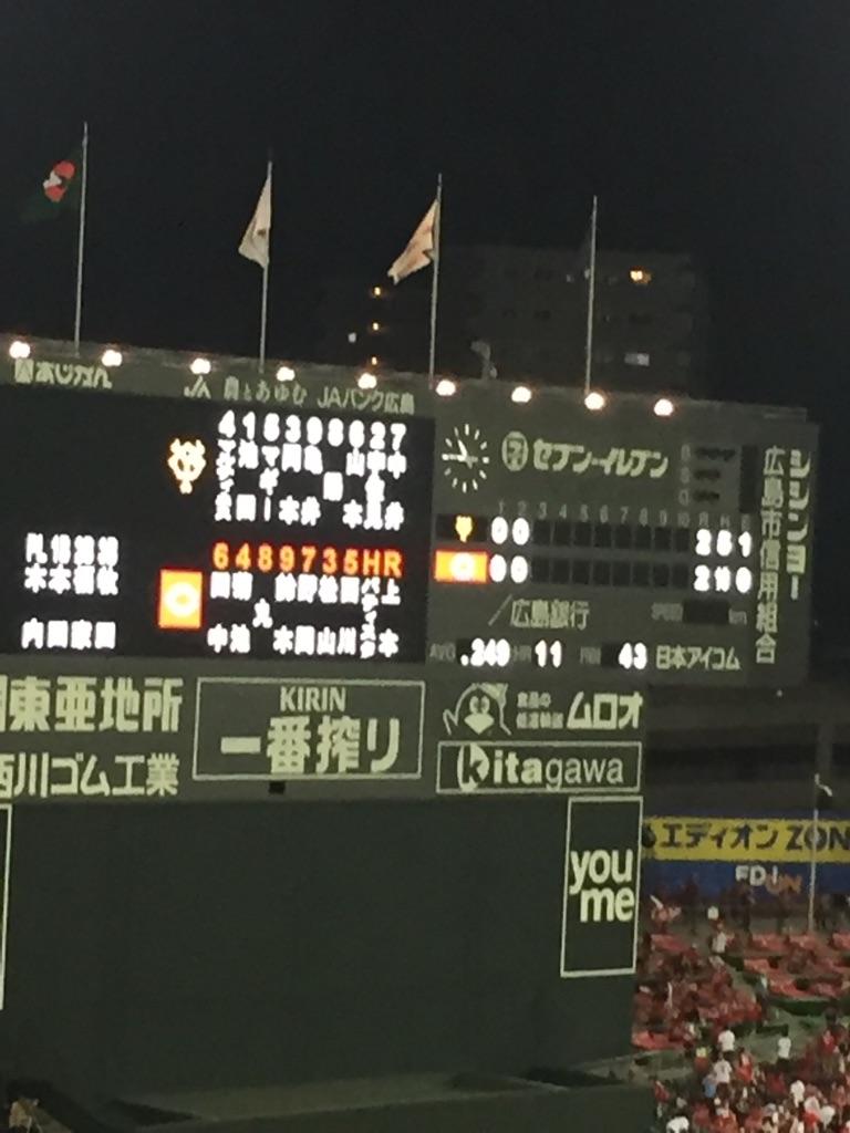広島(MAZDA)◻︎2-2 残り数ヶ月