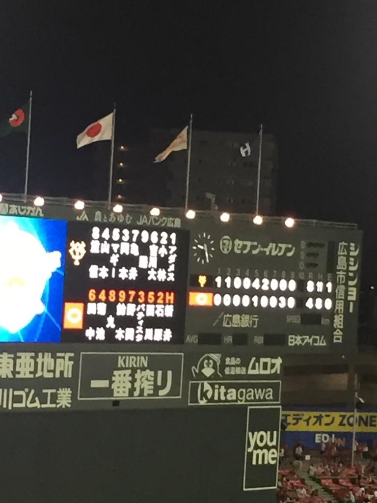広島(MAZDA)◯8-4 一年ぶりの白星