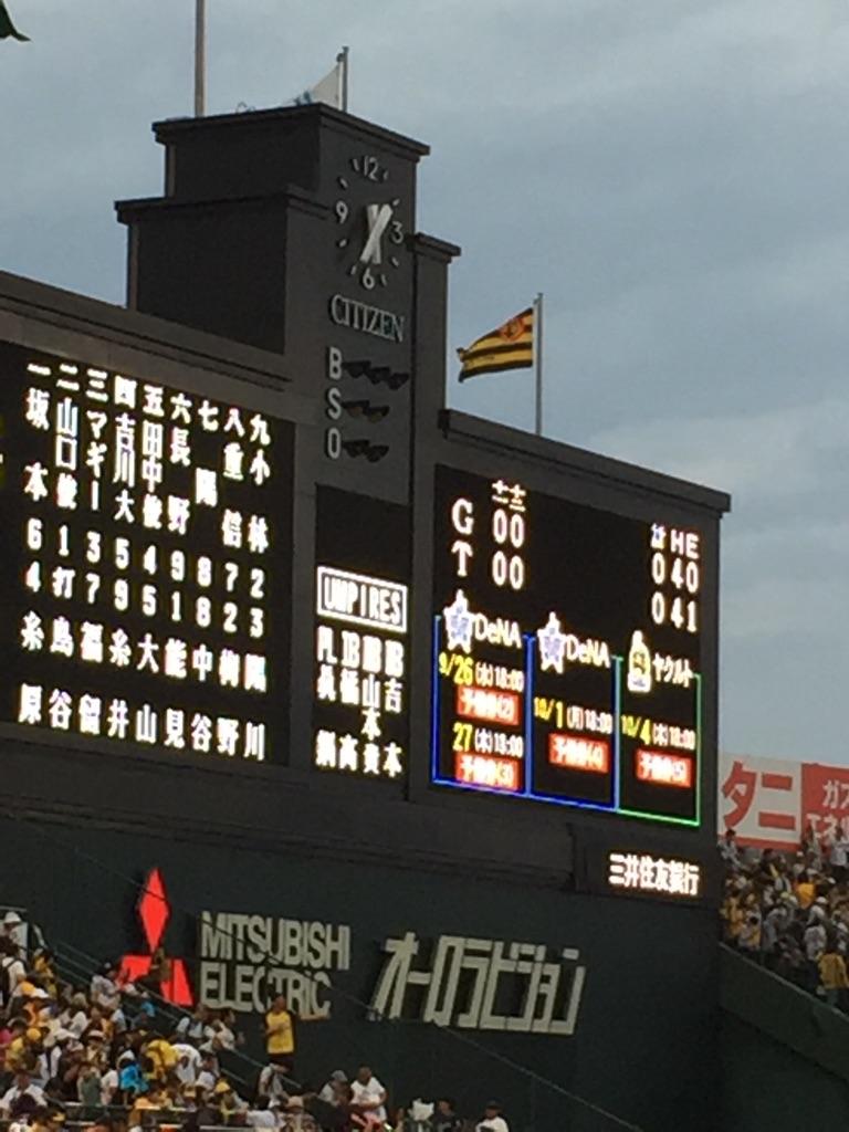 阪神(甲子園)◻︎0-0 Last Game
