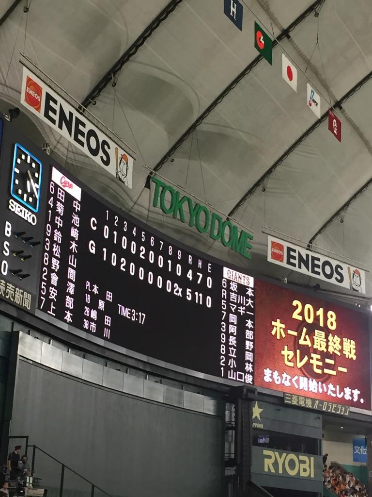 広島(東京)◯5x-4 熱くさせる試合を